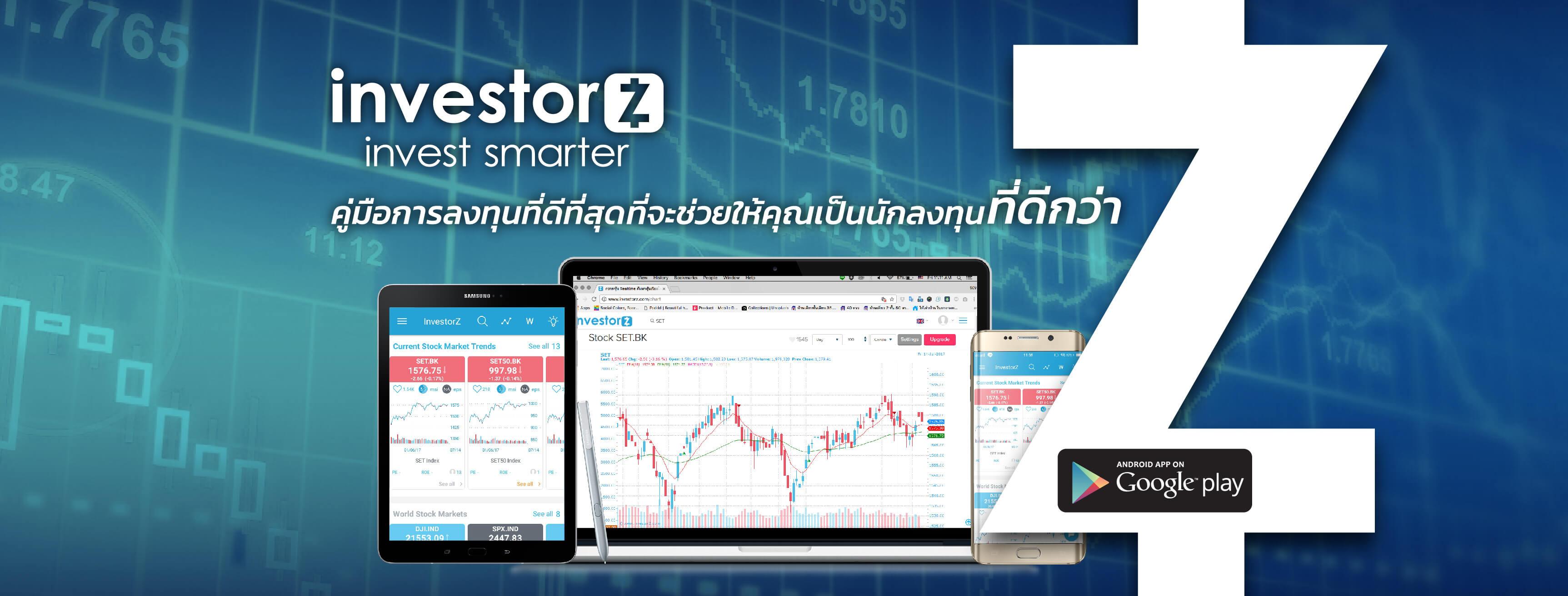 investorz job